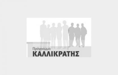 kallikratis.org