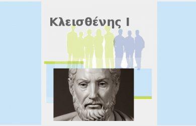 Νόμος 4555/2018. Πρόγραμμα «ΚΛΕΙΣΘΕΝΗΣ Ι»