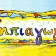 υποχρεωτική φοίτηση στα νηπιαγωγεία από ηλικία 4 ετών