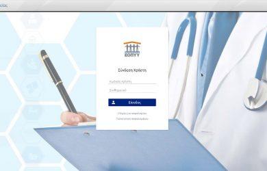 Ηλεκτρονικός Φάκελος Υγείας (ΗΦΥ)