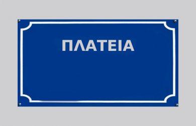 Πως γίνεται η ονομασία και μετονομασία οδών, πλατειών, συνοικιών
