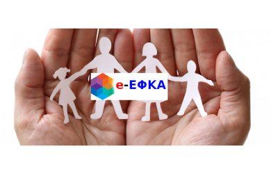 e-ΕΦΚΑ. Διαδικτυακή πλατφόρμα επιλογής ασφαλιστικής κατηγορίας
