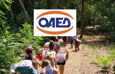Παιδικές κατασκηνώσεις ΟΑΕΔ 2020