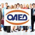 Ειδικό εποχικό επίδομα ΟΑΕΔ 2020