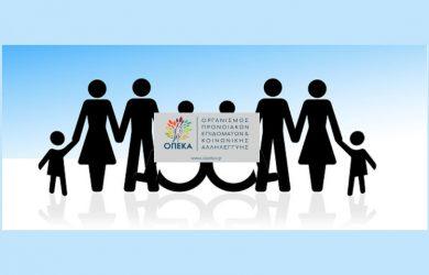 ΟΠΕΚΑ. Πληρωμή ΚΕΑ, επίδομα παιδιού, ενοικίου, προνοιακά επιδόματα