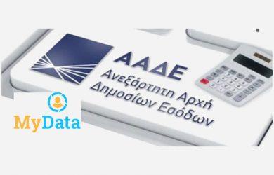 Ενεργοποιείται η πλατφόρμα myDATA για την ηλεκτρονική τιμολόγηση