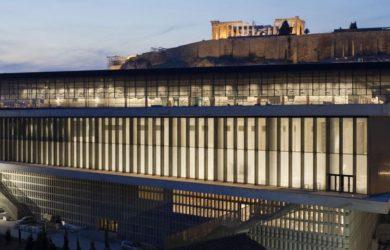Μουσείο Ακρόπολης. Μειωμένο εισιτήριο