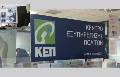 Πως γίνεται η εξυπηρέτηση των πολιτών από τα ΚΕΠ με τηλεδιάσκεψη (myKEPIive.gov.gr)