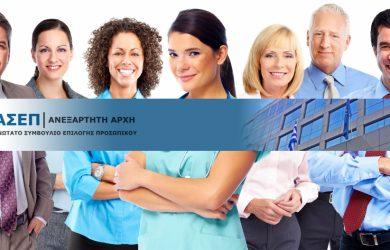 Προκηρύξεις ΑΣΕΠ για προσλήψεις στο δημόσιο τομέα