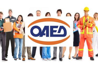 ΟΑΕΔ. Ξεκίνησε το πρόγραμμα προσλήψεων 100000 ανέργων με επιδότηση εργασίας