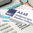 Φορολογική δήλωση 2021. Οδηγίες για υποβολή στο TaxisNet