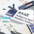 Φορολογική δήλωση 2021. Προθεσμία υποβολής και αριθμός δόσεων καταβολής του φόρου
